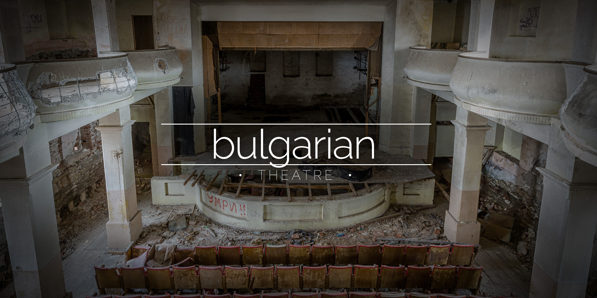 Abandoned Theatre Bulgaria